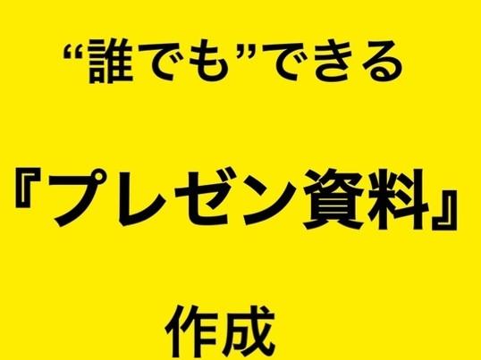 ★★超初心者向け☆☆!シンプルなプレゼン資料作成講座!の画像