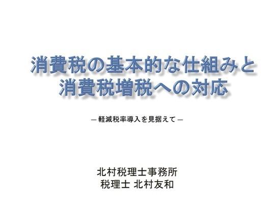 消費税の基本的な仕組みと増税への対応の画像
