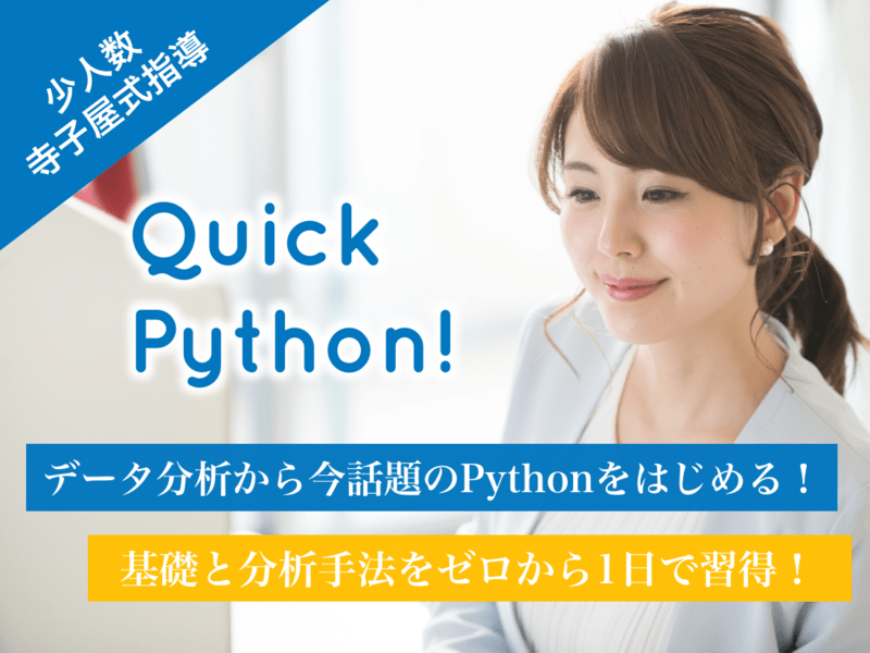仕事に即活きる!Pythonによるビジネスデータ分析入門の画像