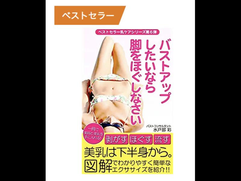 美乳習慣でバスト位置アップ!!『脇も背中もハミ肉知らず』美人に♡の画像