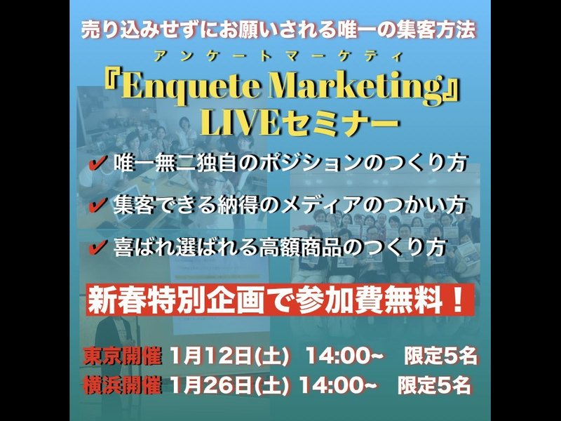 アンケートマーケティングLIVEセミナーの画像