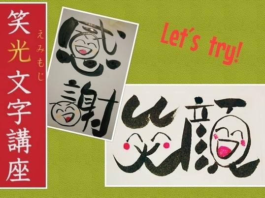 《大阪》特技になっちゃう【筆文字 講座】作品を額に入れて🎁付きの画像