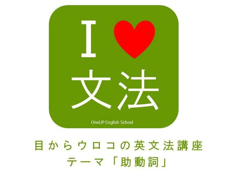 【助動詞編】英会話スクール経営者から学ぶ英文法!の画像