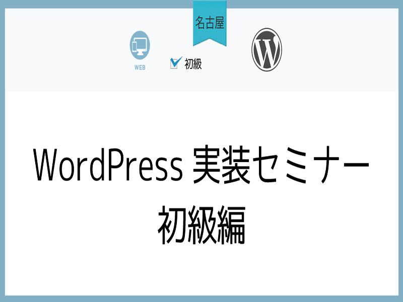 【名古屋】Wordpress実装セミナー(初級編)の画像