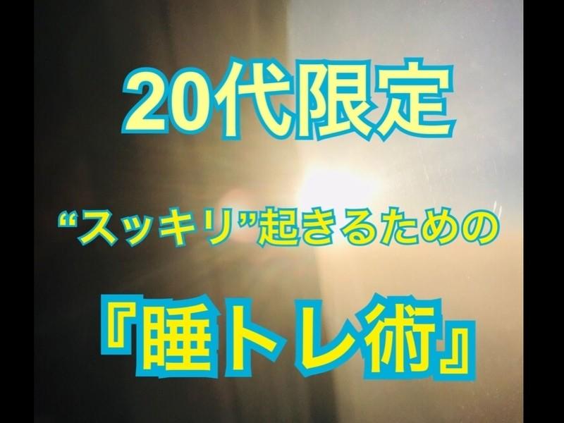 """""""20代""""限定!目覚めが悪い方のための""""睡トレ術""""の画像"""