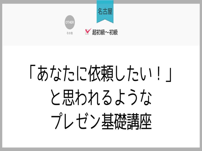 【名古屋】「あなたに依頼したい!」と思われるようなプレゼン基礎講座の画像