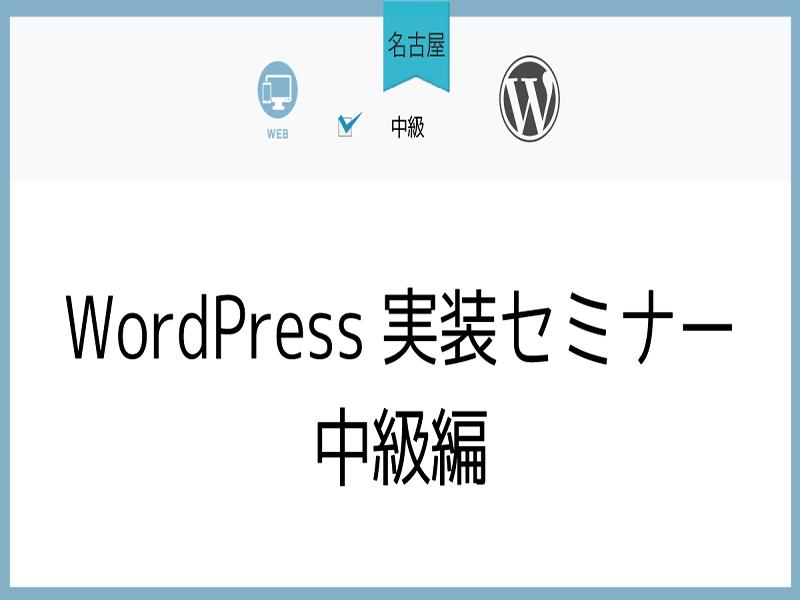 【名古屋】WordPress実装セミナー(中級編)の画像