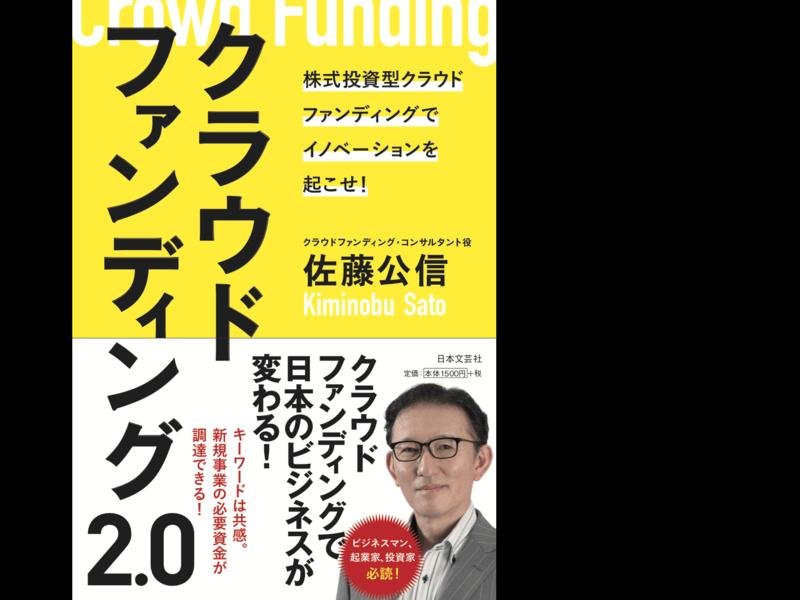 起業家の資金調達「クラウドファンディング 2.0」セミナーの画像