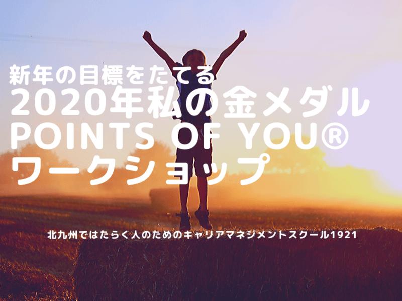 新年の目標を立てる◆Points of YouⓇワークショップの画像