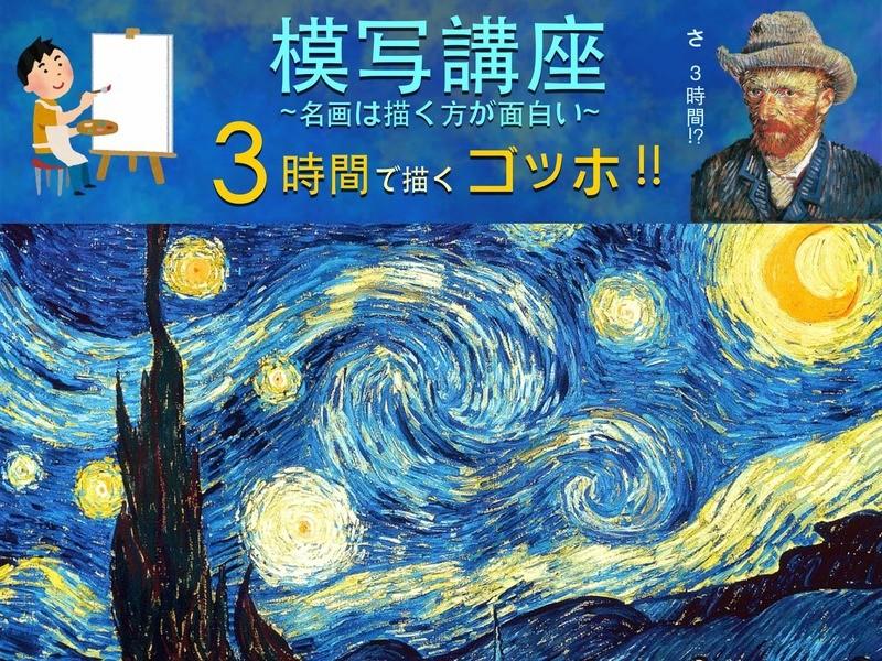 3時間で描くゴッホ‼︎  ~星月夜~の画像