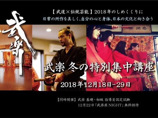 【武道x伝統芸能】1日3時間/武楽 冬の特別集中ワークショップの画像