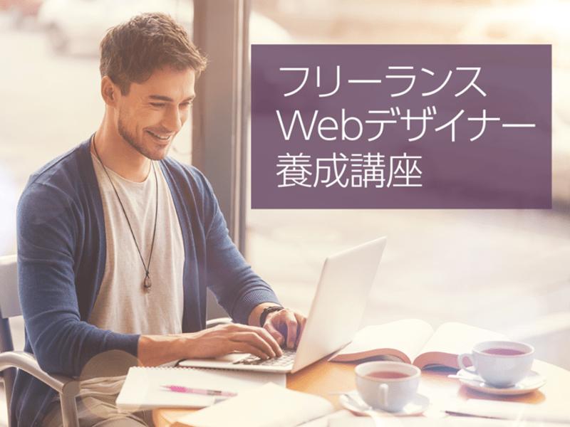 フリーランスWebデザイナー養成講座の画像