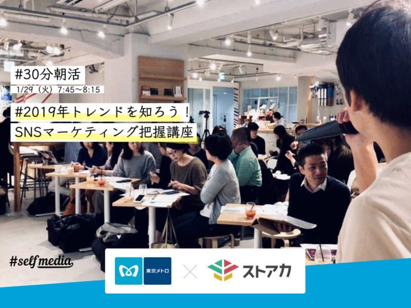 【永田町】2019年のトレンドが知れる、SNSマーケティング講座の画像
