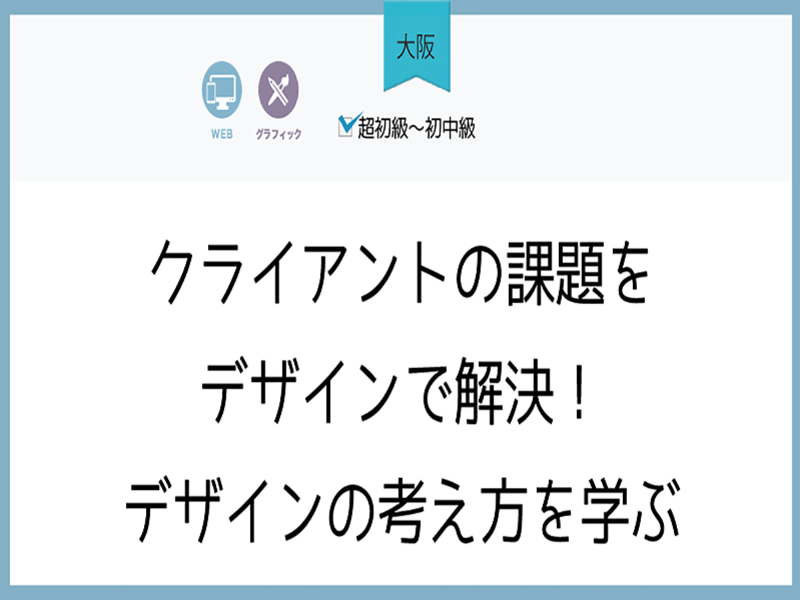 【大阪】クライアントの課題をデザインで解決!デザインの考え方を学ぶの画像