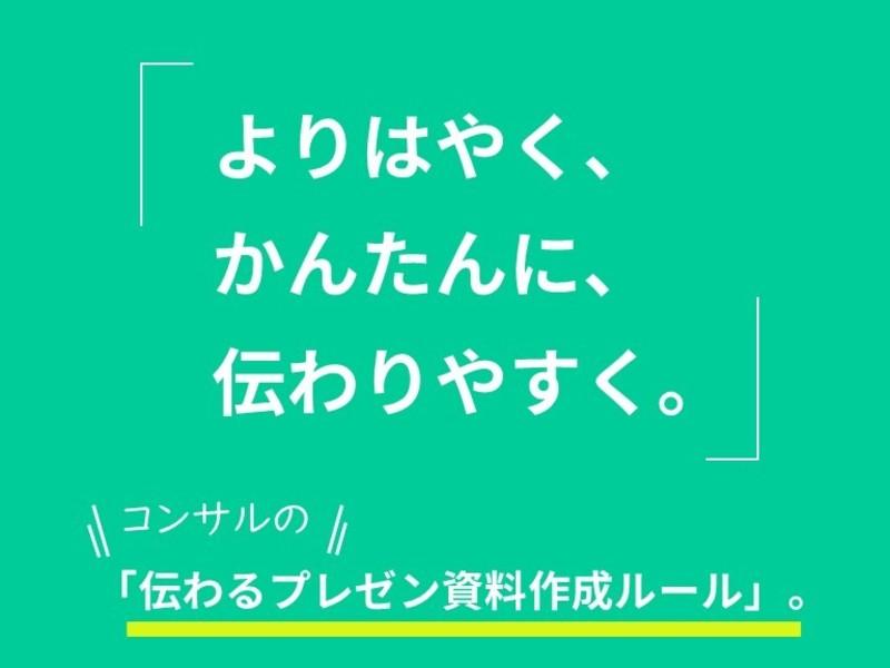 コンサルの「プレゼン資料の伝わるワザ」の画像