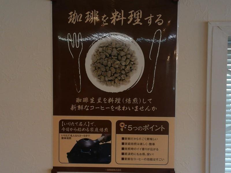 コーヒーの焙煎から始めるコーヒー教室!!少人数のグループで  の画像