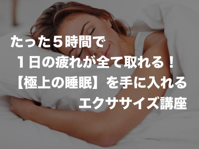 たった5時間で1日の疲れが全て取れる!【極上の睡眠】エクササイズ!の画像