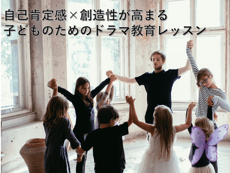 自己肯定感×創造性が高まる 子どものためのドラマ教育レッスンの画像