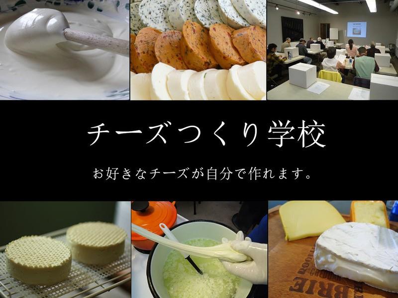 東京チーズマラソン I ~はじめてのチーズつくり入門講座~の画像