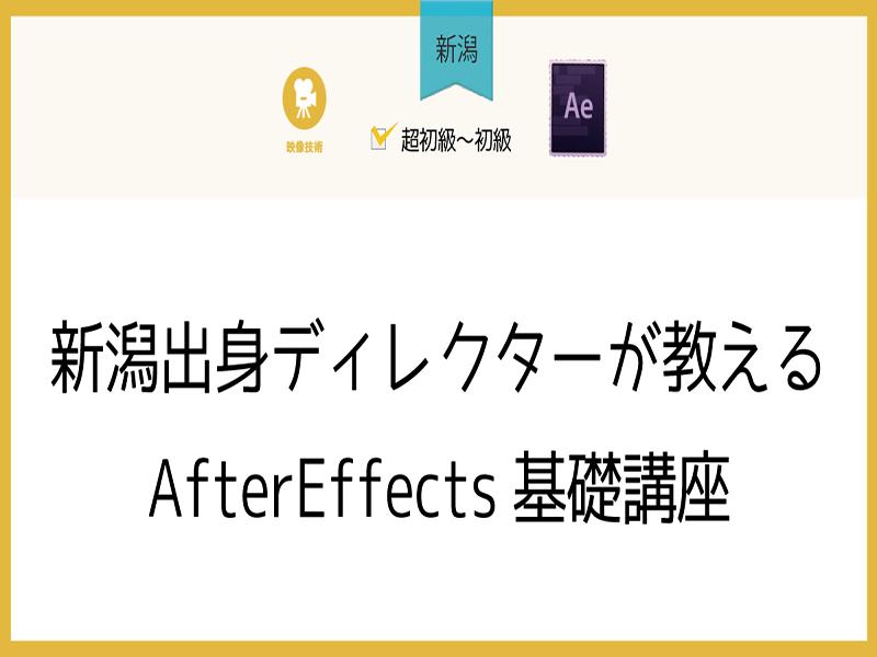 【新潟】新潟出身ディレクターが教えるAfterEffects基礎の画像