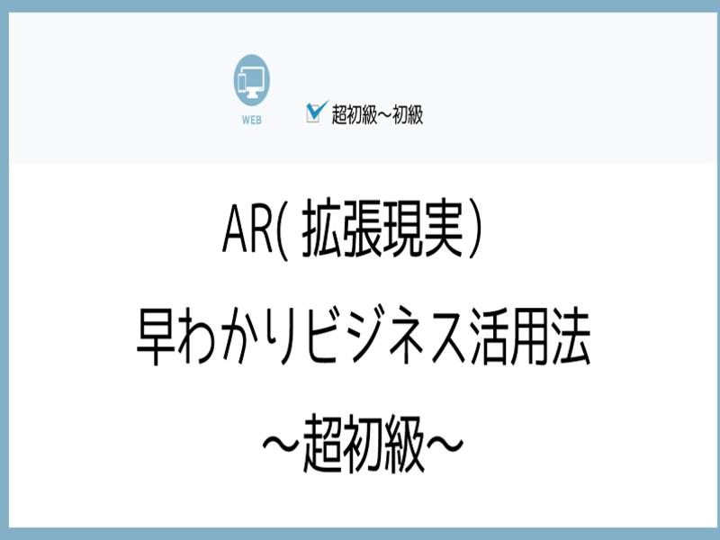 AR(拡張現実)早わかりビジネス活用法~超初級~の画像