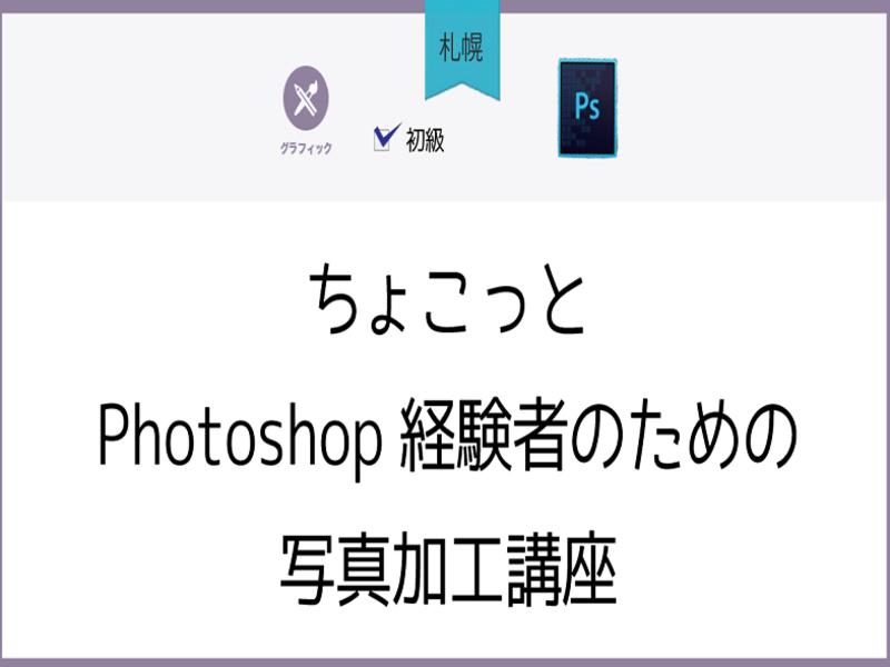 【札幌】ちょこっとPhotoshop経験者のための写真加工講座の画像