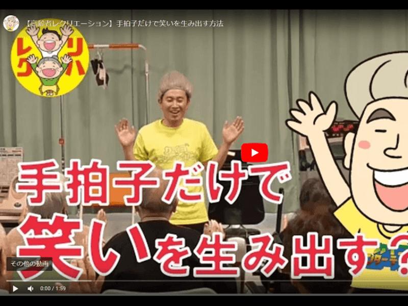 スマホ簡単!介護エンターテイナー石田のYouTuber養成カレッジの画像