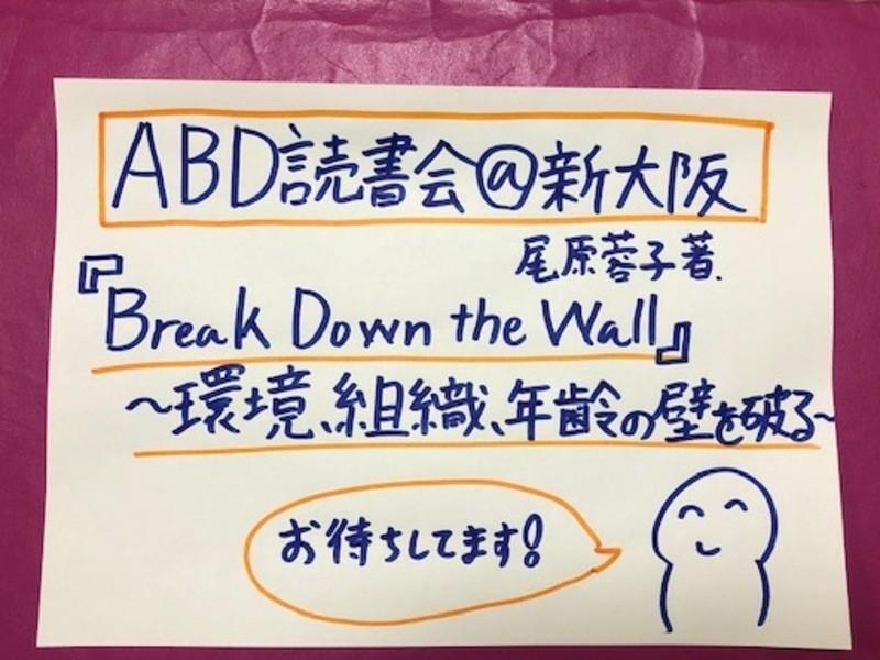 ABD読書会『Break Down the Wall 』の画像