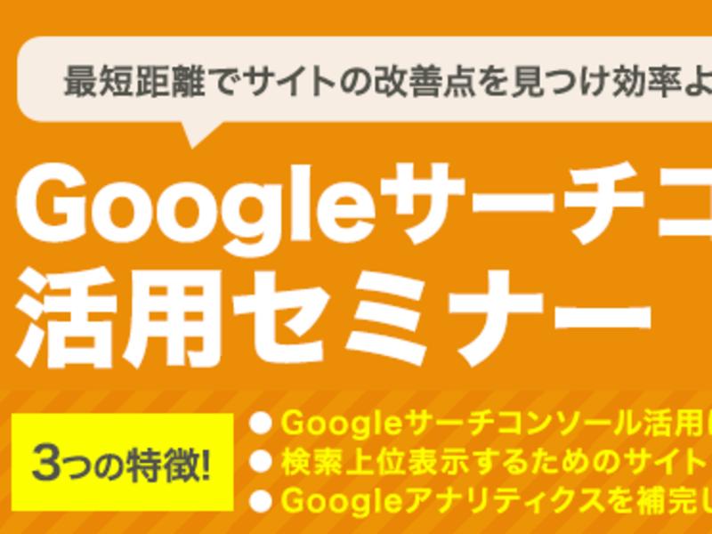 最大8席の少人数制|Googleサーチコンソール活用セミナー の画像