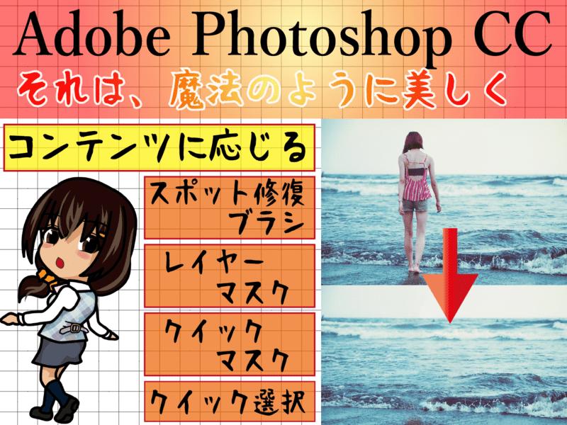 PhotoshopCC(フォトショップ)レタッチ・合成・加工講座!の画像