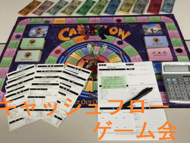 何かお金の勉強始めたい人必見!キャッシュフローゲームの画像