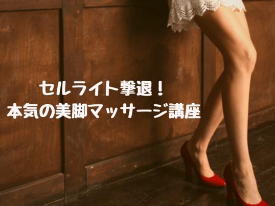 セルライト撃退!セルフマッサージ講座〜目指せ美脚!〜の画像