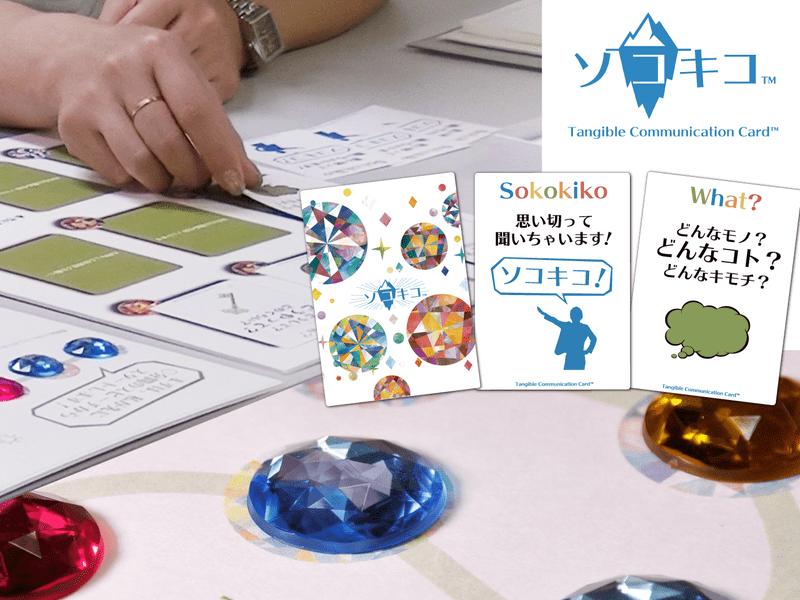 【人事・教育関係者限定】コミュニケーション力向上カードゲーム体験会の画像