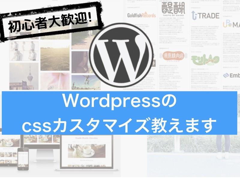 【初心者必見】Wordpressのcssカスタマイズ教えますの画像