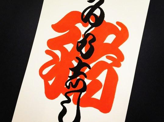 """書道でもレタリングでもない、歌舞伎文字""""勘亭流""""を書いてみよう!の画像"""