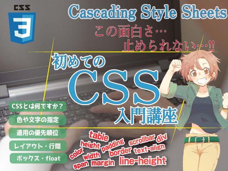 ★初心者向け★初めてのWEBサイト制作体験講座(CSS編)の画像