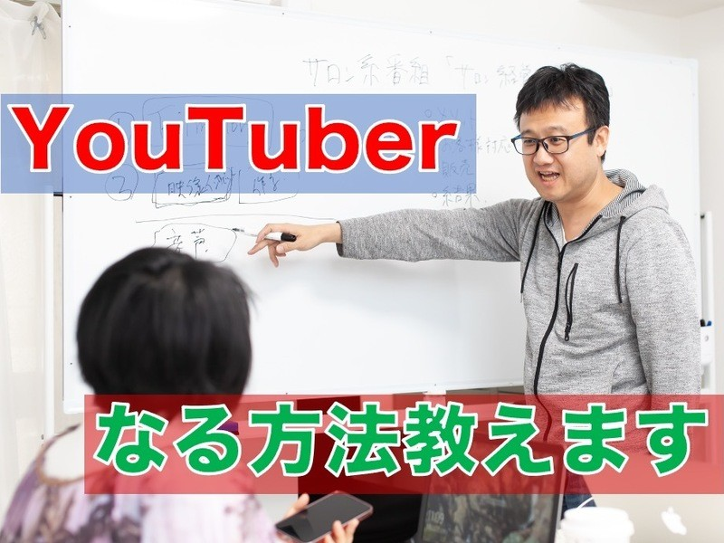 【YouTube】収益化するYouTubeチャンネルを作成する講座の画像