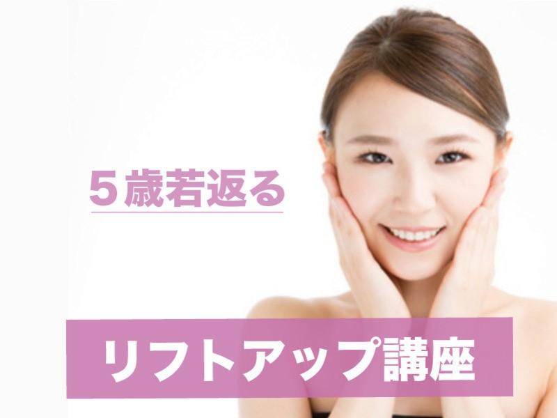 【女性限定老け顔改善】その場で5歳若返る!お顔のリフトアップ講座☆の画像