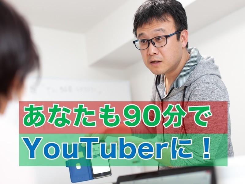 【YouTube】チャンネル開設からアップロードまで一緒に学ぶ講座の画像