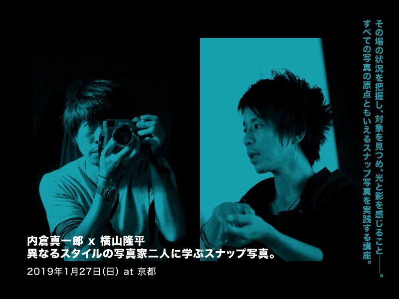 内倉真一郎と横山隆平、異なるスタイルの写真家二人に学ぶスナップ写真の画像