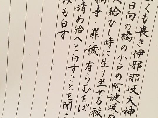 筆ペンで神社の祓詞を書いて美文字習得✿祓詞についても学びますの画像