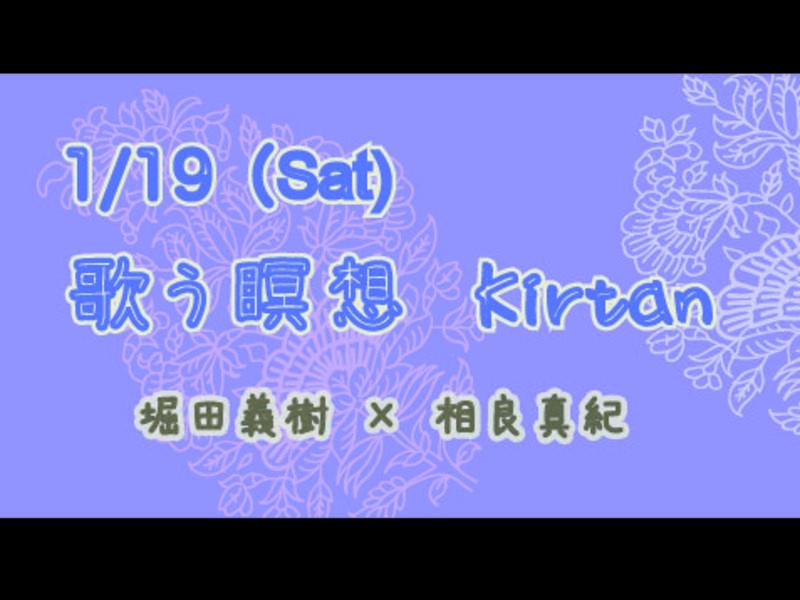 歌う瞑想、キルタン by 堀田義樹&相良真紀の画像