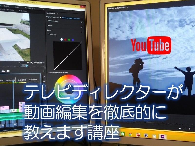 【動画編集】1本の作品が完成するまで徹底的に動画編集を教えます講座の画像