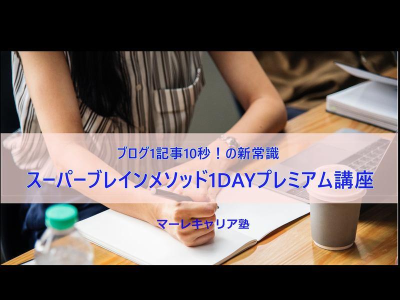 【スーパーブレインメソッド(SBM)1dayプレミアム講座】の画像