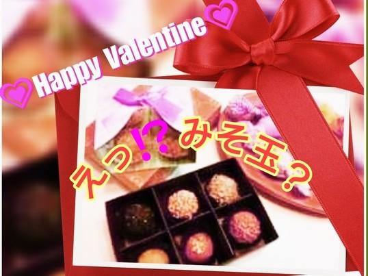 ウキウキ発酵生活【Part2 味噌編】バレンタインに味噌玉🎁⁉️の画像