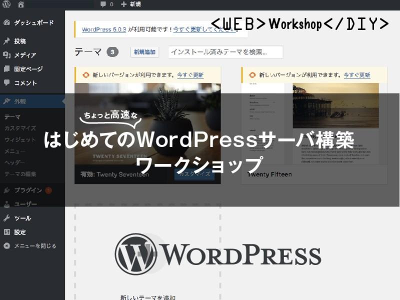 はじめてのWordPressサーバ構築ワークショップの画像