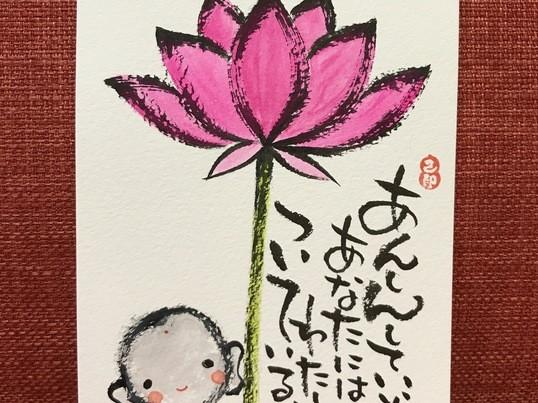 楽しく筆ペンで己書in鹿沼の画像