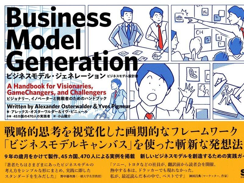 ビジネスモデルキャンバスで分析する自分のキャリアの画像