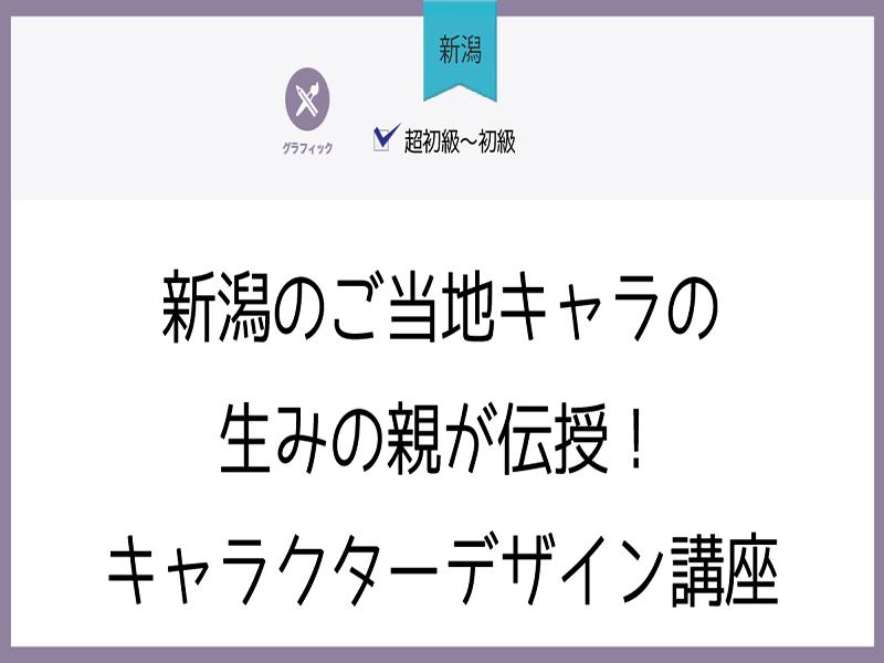 【新潟】新潟のご当地キャラの生みの親が伝授!キャラクターデザインの画像