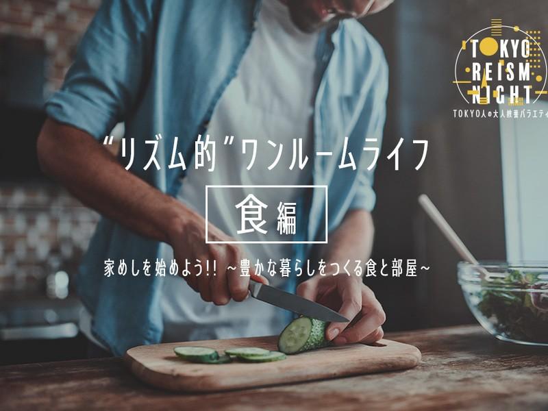 家めしを始めよう!! ~豊かな暮らしをつくる食と部屋~の画像